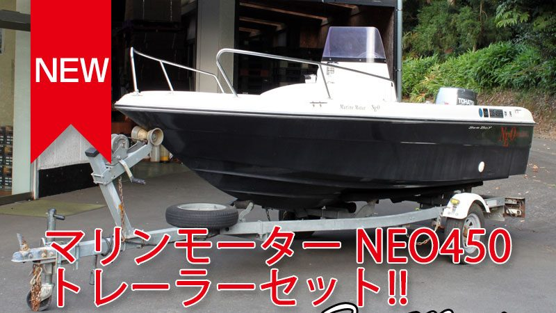 中古ボート マリンモーター NEO450 トレーラーセット!! 入荷しました。