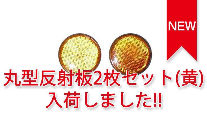 トレーラーパーツ 灯火類・保安部品 丸型反射板2枚セット(黄) 入荷しました。