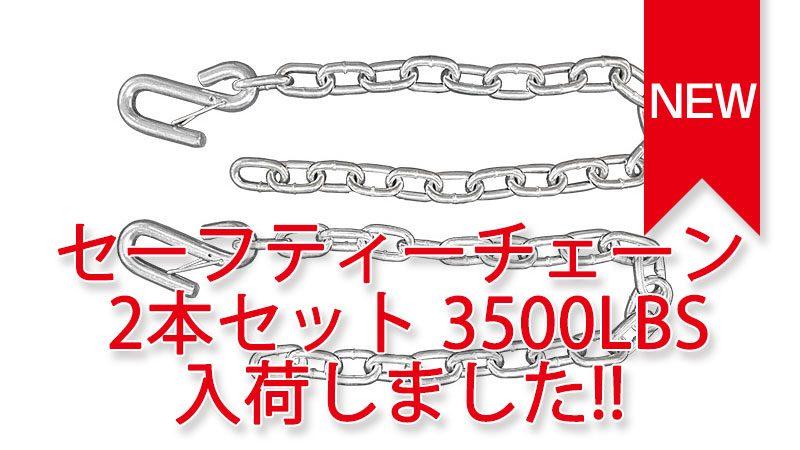 セーフティーチェーン 2本セット 3500LBS 入荷しました。