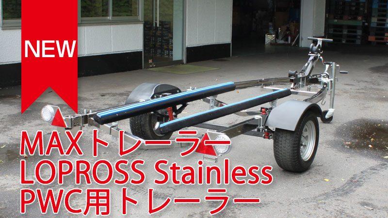 中古トレーラー MAXトレーラー LOPROSS Stainless PWC用トレーラー 入荷しました。