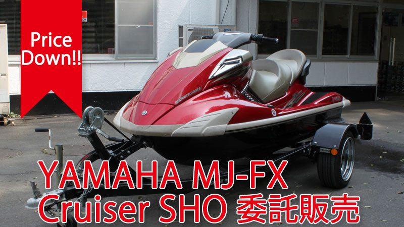 中古ジェットスキー YAMAHA MJ-FX Cruiser SHO 委託販売 値下げしました。