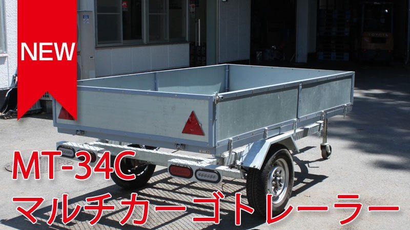 中古マルチ/カーゴ用トレーラー MT-34C マルチカーゴトレーラー 入荷しました。