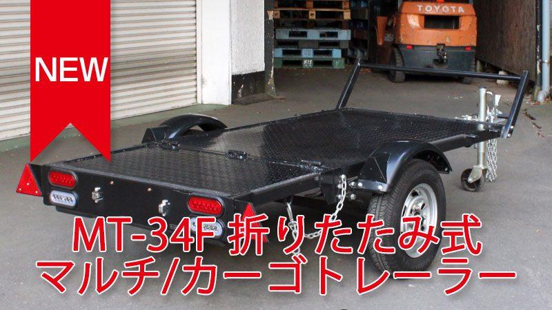 中古マルチ/カーゴ用トレーラー MT-34F 折りたたみ式 マルチ/カーゴトレーラー 入荷しました。