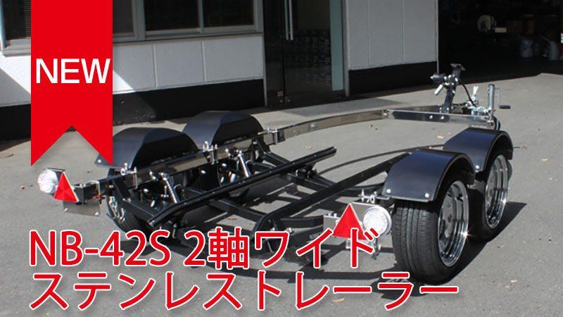 中古トレーラー NB-42S 2軸ワイドステンレストレーラー 入荷しました。