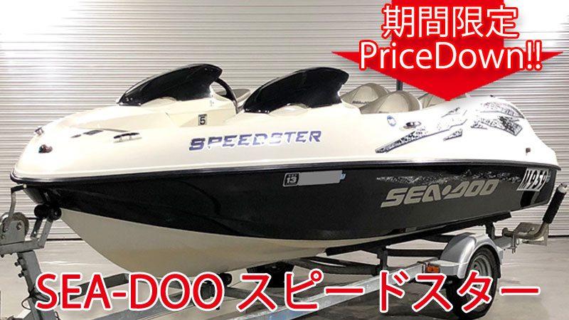 中古ボート SEA-DOO スピードスター (5人乗り) 委託販売 値下げしました。