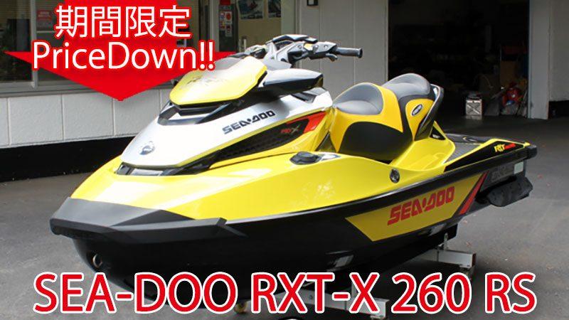 中古ジェットスキー SEA-DOO RXT-X 260 RS 値下げしました。