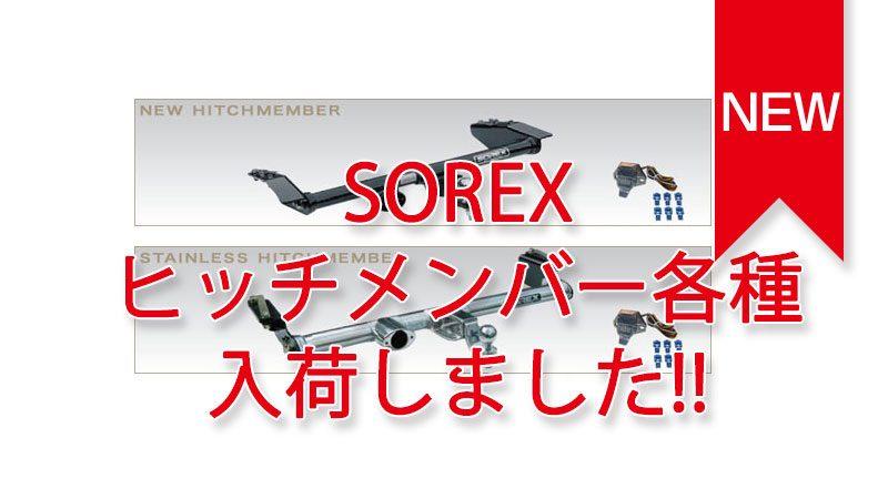 SOREXヒッチメンバー 各種 入荷しました。