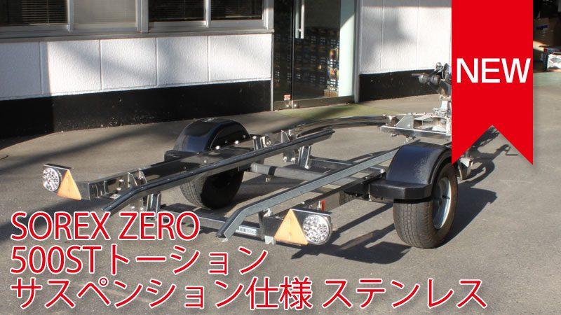 中古トレーラー SOREX ZERO 500STトーションサスペンション仕様 ステンレス ジェットスキー用トレーラー 入荷しました。