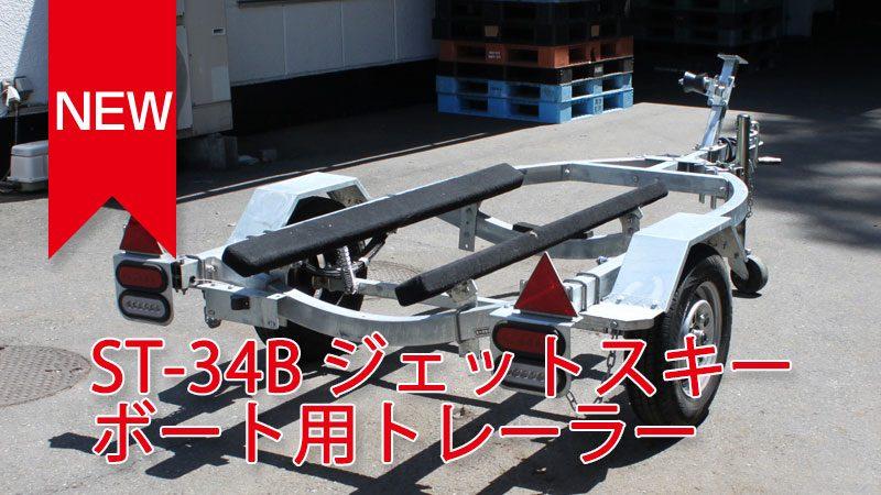 中古トレーラー ST-34B ジェットスキーボート用トレーラー 入荷しました。