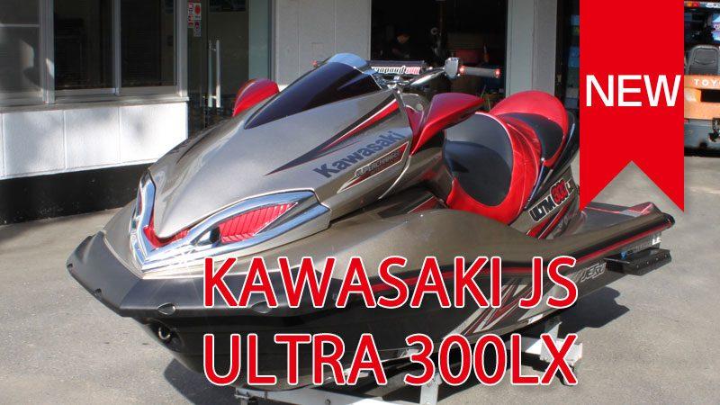 中古ジェットスキー KAWASAKI JS ULTRA 300LX 入荷しました。