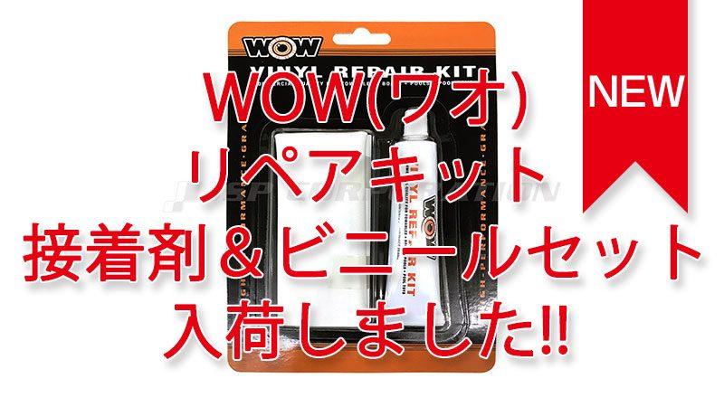 ウォータートイ WOW(ワオ)リペアキット-接着剤&ビニールセット 入荷しました。