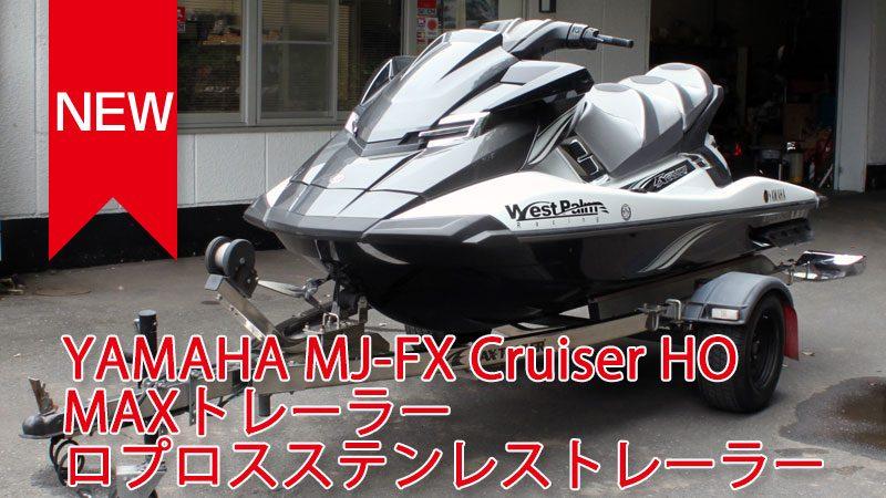 中古ジェットスキー YAMAHA MJ-FX Cruiser HO(3人乗り)MAXトレーラー ロプロスステンレストレーラー ※委託販売 入荷しました。