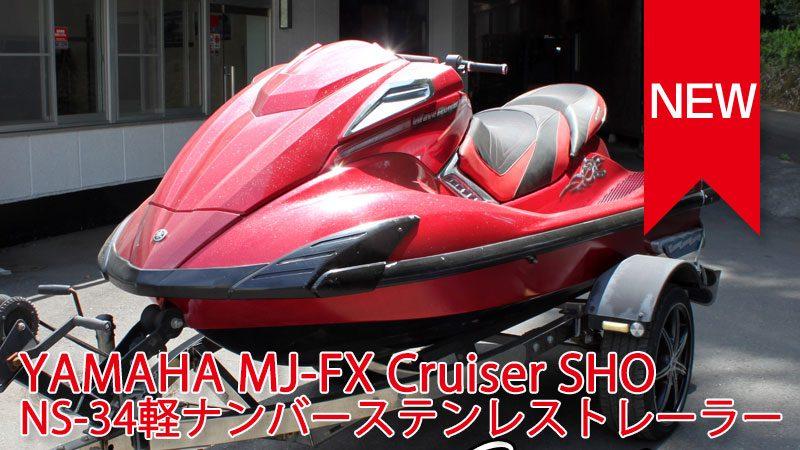 中古ジェットスキー YAMAHA MJ-FX Cruiser SHO NS-34軽ナンバーステンレストレーラー 委託販売