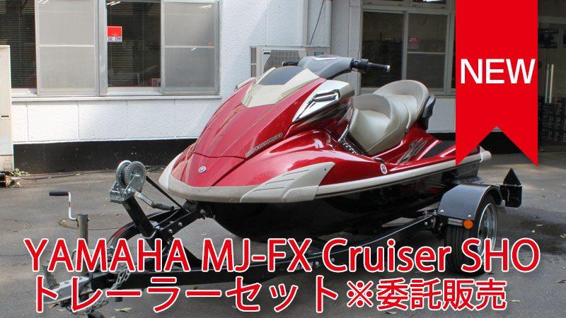 中古ジェットスキー YAMAHA MJ-FX Cruiser SHO(3人乗り) トレーラーセット!! ※委託販売 入荷しました。