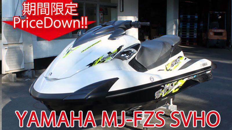 中古ジェットスキー YAMAHA MJ-FZS SVHO 値下げしました。