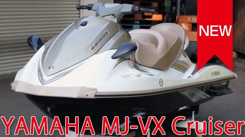 中古ジェットスキー YAMAHA VX-Cruiser 入荷しました。
