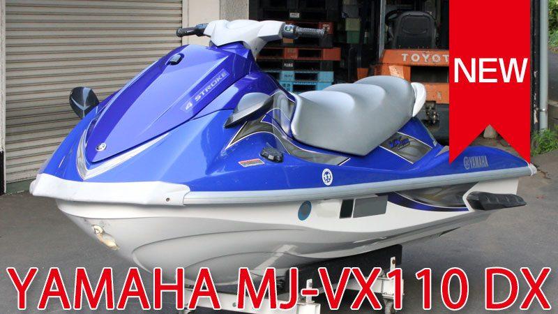 中古ジェットスキー YAMAHA MJ-VX 110 DX 入荷しました。