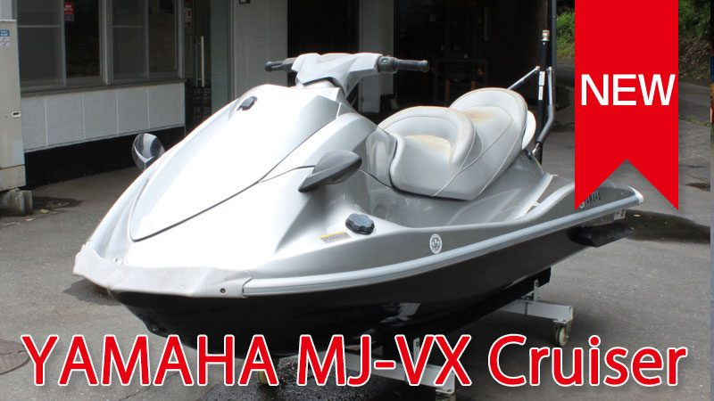 中古ジェットスキー YAMAHA VX-Cruiser ※現状販売艇 入荷しました。