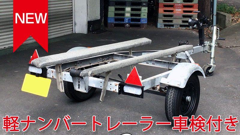 軽ナンバー アルミ製トレーラー予備検査付! 入荷しました!