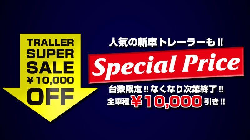 トレーラー全車種!! 税込み価格より1万円引きセール!!