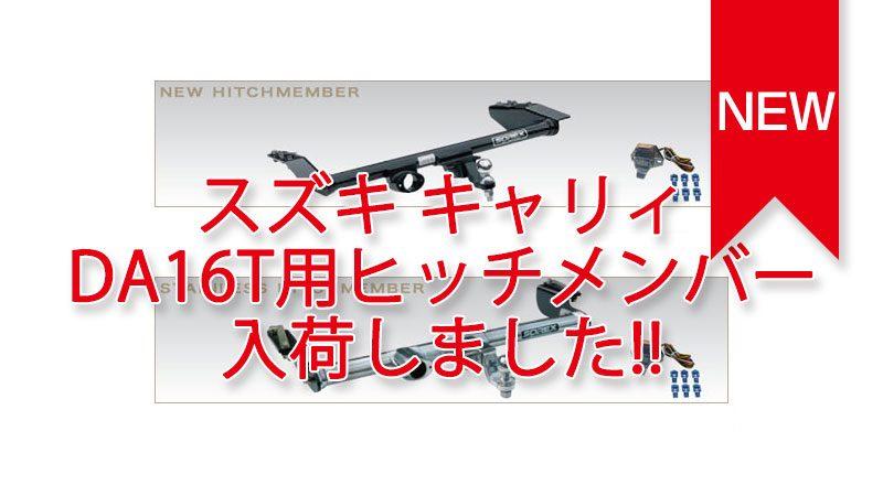 SOREX製ヒッチメンバー スズキ キャリイ DA16T用 入荷しました。