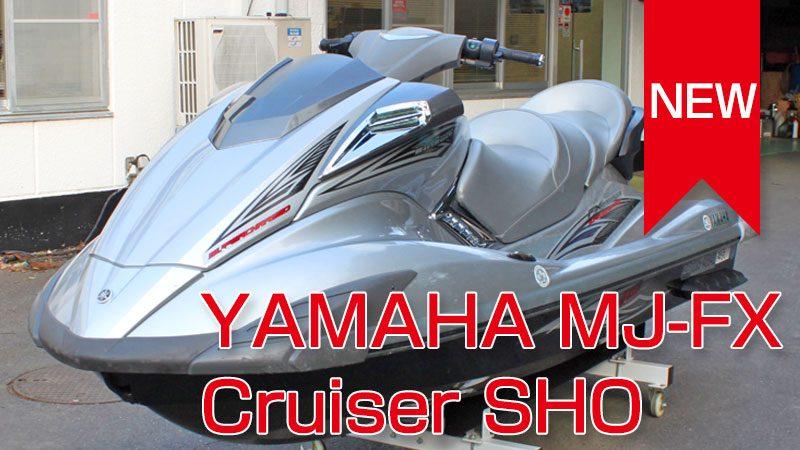 YAMAHA FX-Cruiser SHO 入荷しました。