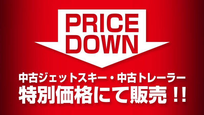 中古ジェットスキー、中古トレーラー、特別価格にて販売!! 期間限定 PriceDown!!