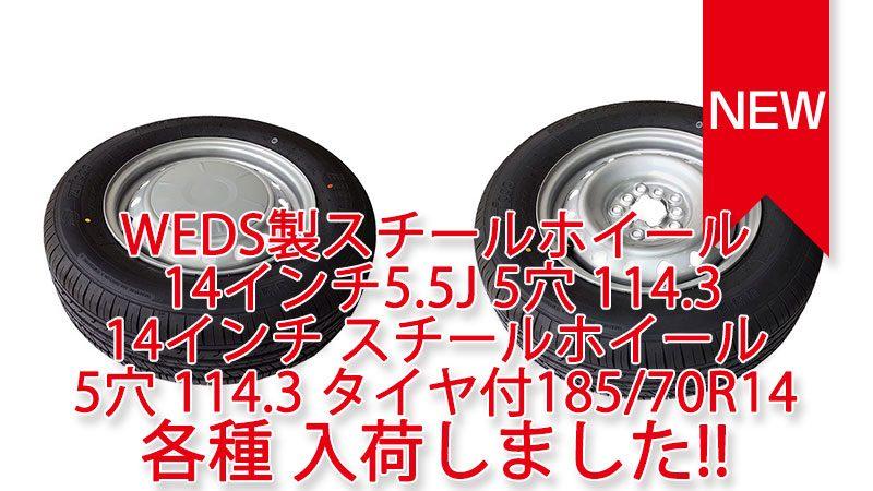 WEDS製スチールホイール 14インチ5.5J 5穴 114.3 入荷しました。